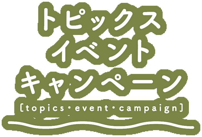 トピックス・イベント・キャンペーン