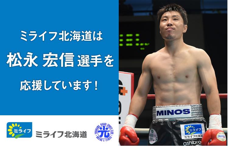 ミライフ北海道は松永宏信選手を応援しています